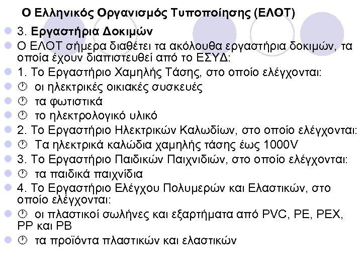 Ο Ελληνικός Οργανισμός Τυποποίησης (ΕΛΟΤ) l 3. Εργαστήρια Δοκιμών l Ο ΕΛΟΤ σήμερα διαθέτει