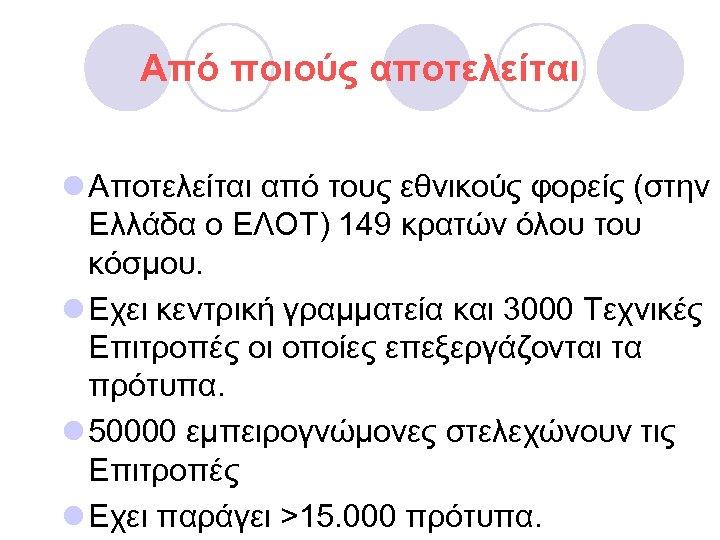 Από ποιούς αποτελείται l Αποτελείται από τους εθνικούς φορείς (στην Ελλάδα ο ΕΛΟΤ) 149