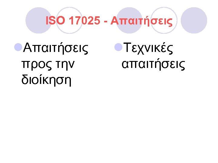 ISO 17025 - Aπαιτήσεις lΑπαιτήσεις προς την διοίκηση lΤεχνικές απαιτήσεις
