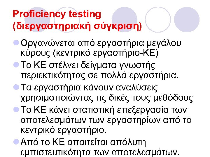 Proficiency testing (διεργαστηριακή σύγκριση) l Οργανώνεται από εργαστήρια μεγάλου κύρους (κεντρικό εργαστήριο-ΚΕ) l Το