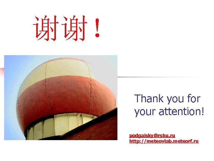 谢谢! Thank you for your attention! podgaisky@rshu. ru http: //meteovlab. meteorf. ru