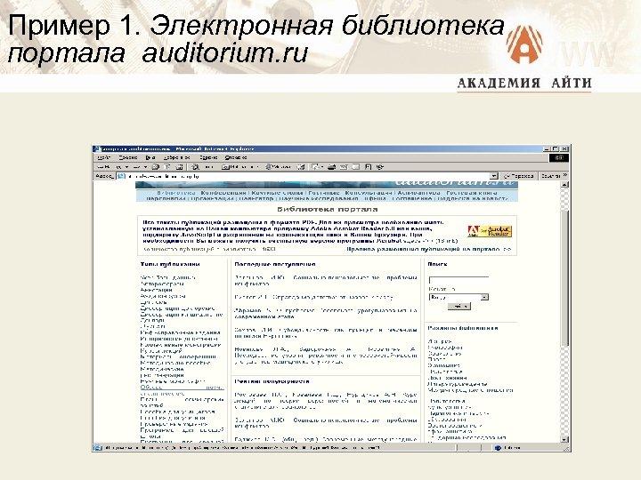 Пример 1. Электронная библиотека портала auditorium. ru