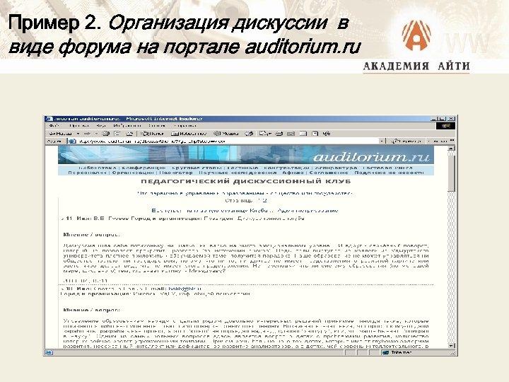 Пример 2. Организация дискуссии в виде форума на портале auditorium. ru
