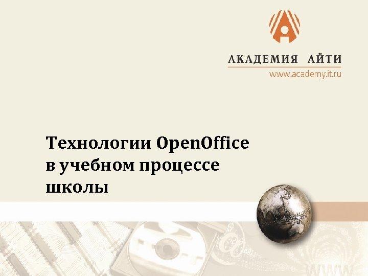 Технологии Open. Office в учебном процессе школы