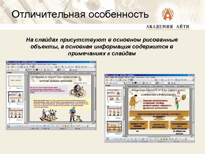 Отличительная особенность На слайдах присутствуют в основном рисованные объекты, а основная информация содержится в