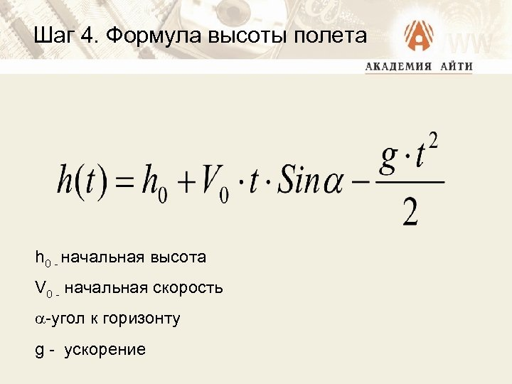 Шаг 4. Формула высоты полета h 0 - начальная высота V 0 - начальная
