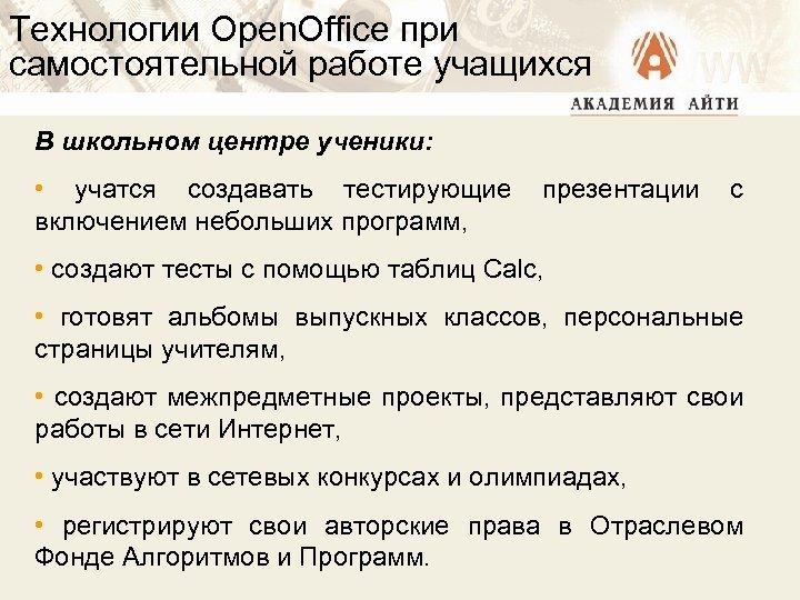 Технологии Open. Office при самостоятельной работе учащихся В школьном центре ученики: • учатся создавать