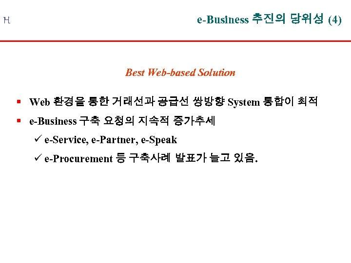 e-Business 추진의 당위성 (4) H Best Web-based Solution § Web 환경을 통한 거래선과 공급선