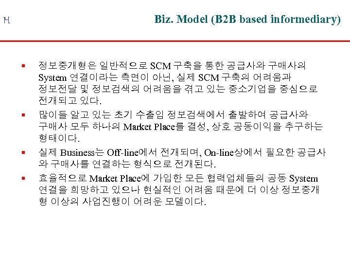Biz. Model (B 2 B based informediary) H § § 정보중개형은 일반적으로 SCM 구축을