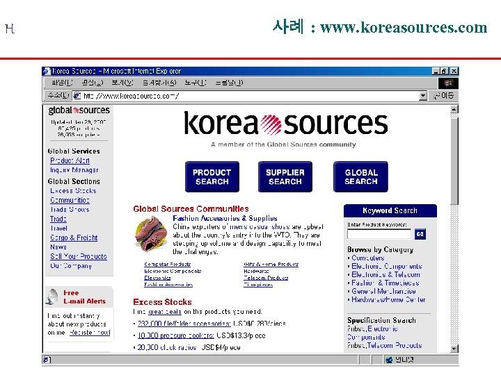 H 사례 : www. koreasources. com
