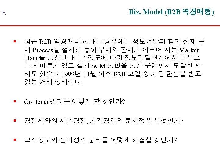 Biz. Model (B 2 B 역경매형) H § 최근 B 2 B 역경매라고 하는
