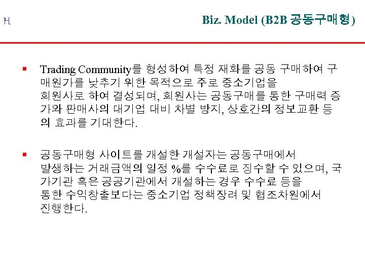 Biz. Model (B 2 B 공동구매형) H § Trading Community를 형성하여 특정 재화를 공동