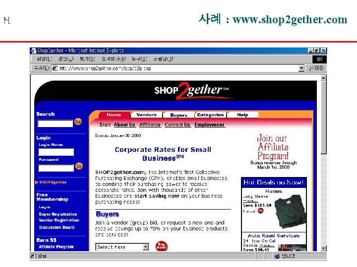 H 사례 : www. shop 2 gether. com