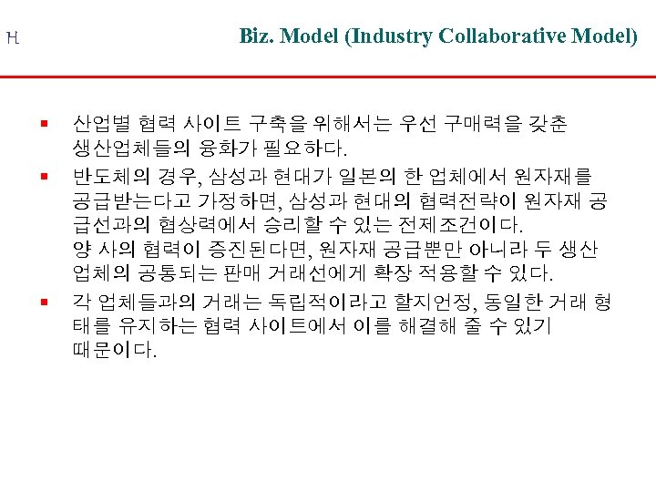 Biz. Model (Industry Collaborative Model) H § § § 산업별 협력 사이트 구축을 위해서는