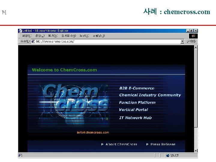 H 사례 : chemcross. com