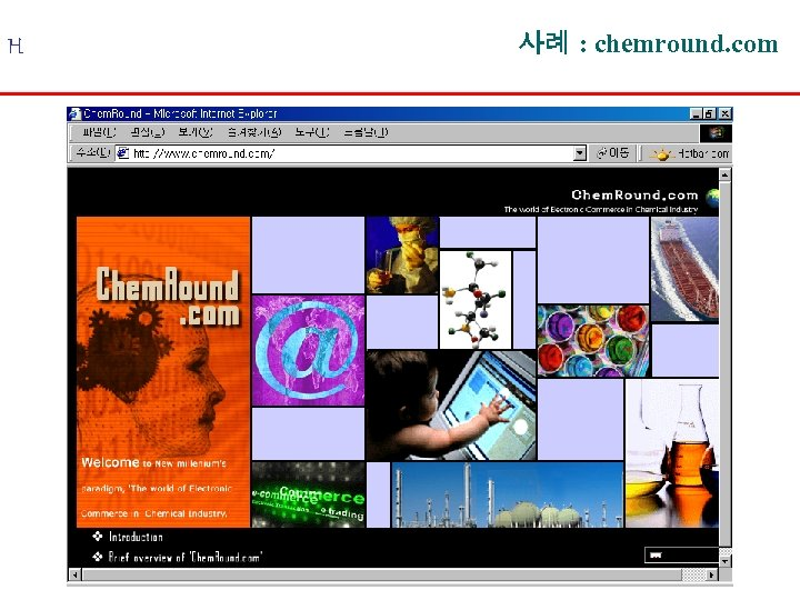 H 사례 : chemround. com