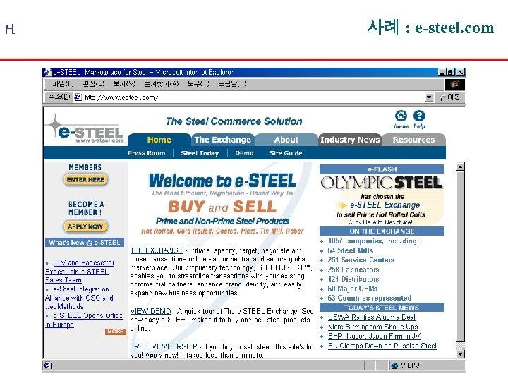 H 사례 : e-steel. com