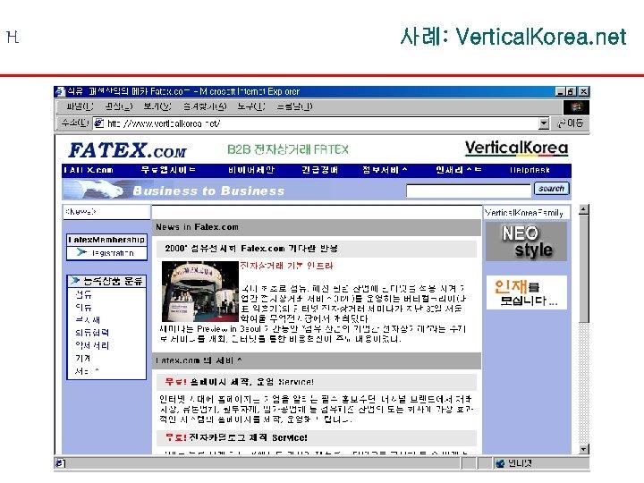 H 사례: Vertical. Korea. net