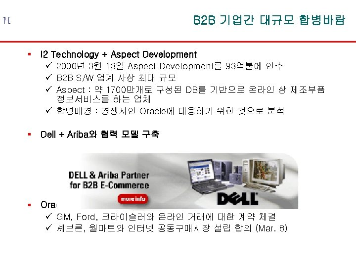 B 2 B 기업간 대규모 합병바람 H § I 2 Technology + Aspect Development