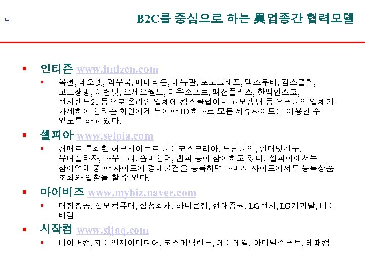 B 2 C를 중심으로 하는 異 업종간 협력모델 H § 인티즌 www. intizen. com