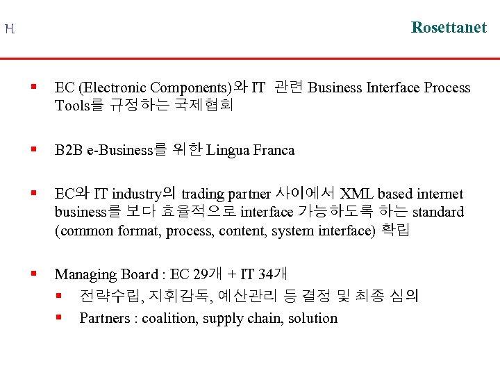Rosettanet H § EC (Electronic Components)와 IT 관련 Business Interface Process Tools를 규정하는 국제협회