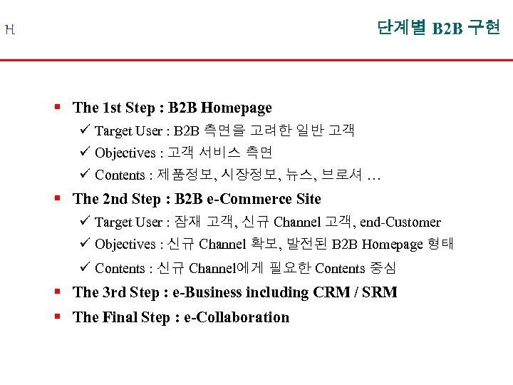 단계별 B 2 B 구현 H § The 1 st Step : B 2