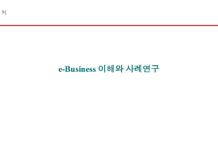 H e-Business 이해와 사례연구