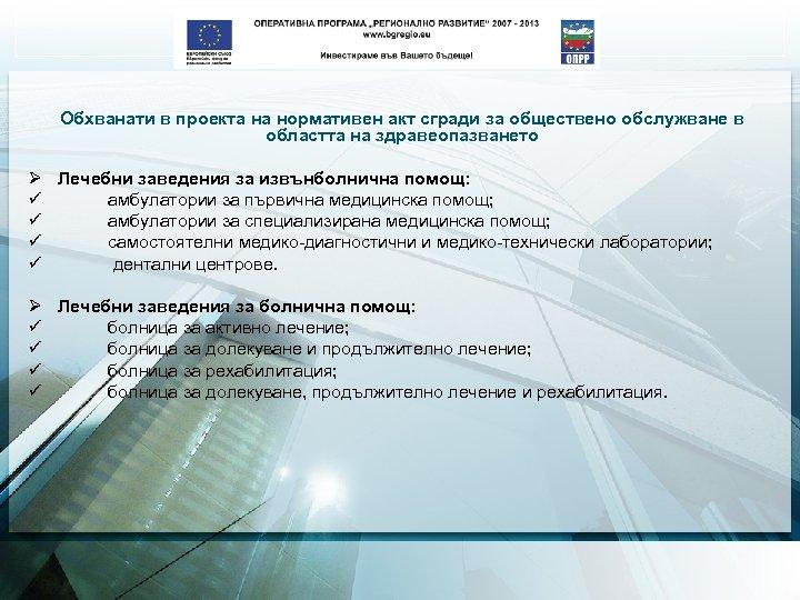 Обхванати в проекта на нормативен акт сгради за обществено обслужване в областта на здравеопазването