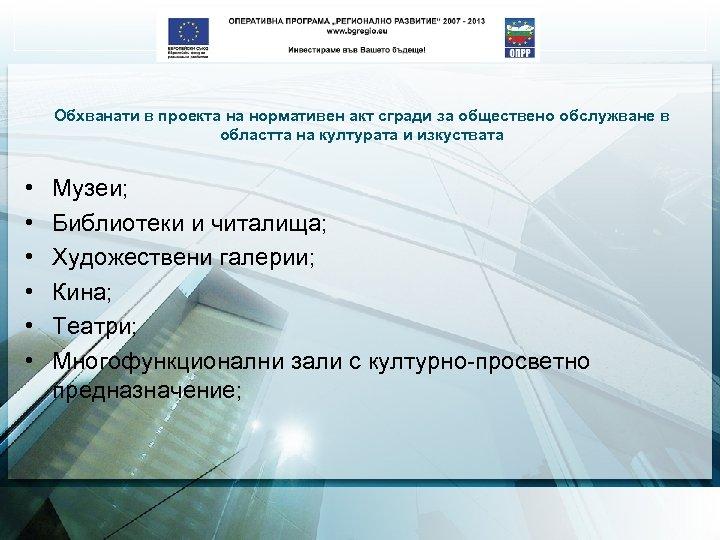 Обхванати в проекта на нормативен акт сгради за обществено обслужване в областта на културата