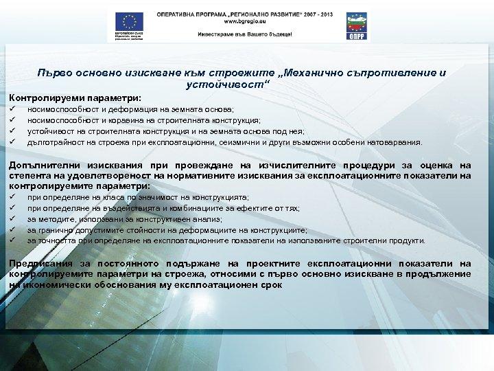 """Първо основно изискване към строежите """"Механично съпротивление и устойчивост"""" Контролируеми параметри: ü ü носимоспособност"""