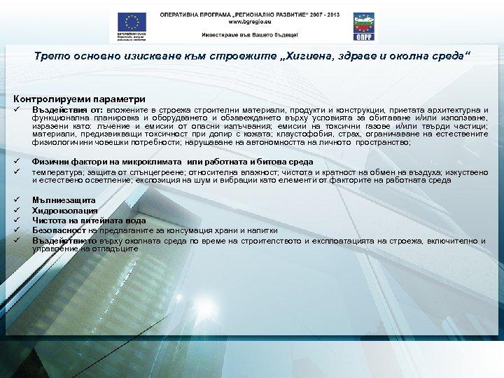 """Трето основно изискване към строежите """"Хигиена, здраве и околна среда"""" Контролируеми параметри ü Въздействия"""