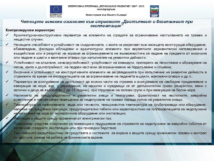 """Четвърто основно изискване към строежите """"Достъпност и безопасност при експлоатация"""" Контролируеми параметри: ü Архитектурно-конструктивни"""