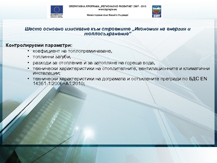 """Шесто основно изискване към строежите """"Икономия на енергия и топлосъхранение"""" Контролируеми параметри: • коефициент"""