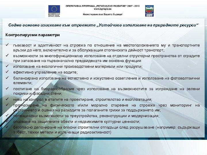 """Седмо основно изискване към строежите """"Устойчиво използване на природните ресурси"""" Контролируеми параметри ü ü"""