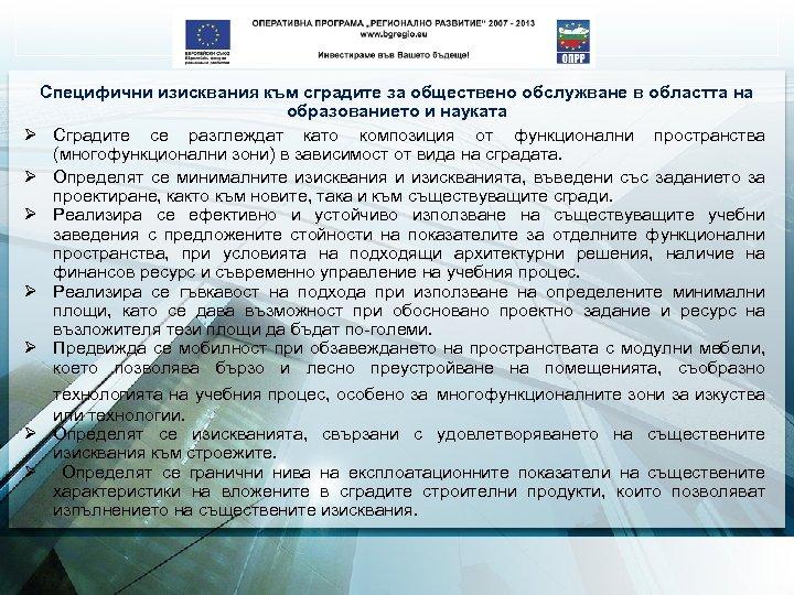 Специфични изисквания към сградите за обществено обслужване в областта на образованието и науката Ø