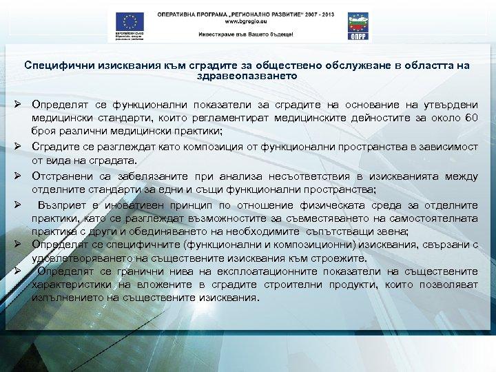 Специфични изисквания към сградите за обществено обслужване в областта на здравеопазването Ø Определят се