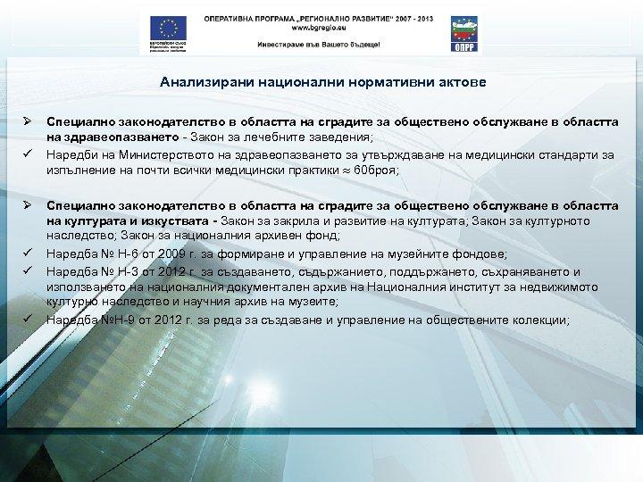 Анализирани национални нормативни актове Ø ü ü ü Специално законодателство в областта на сградите
