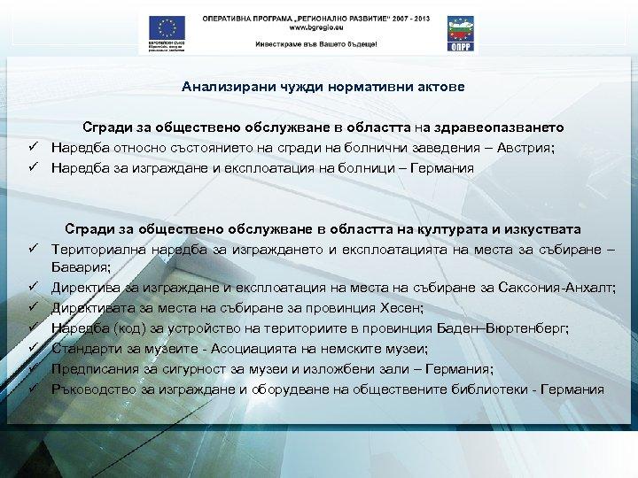Анализирани чужди нормативни актове Сгради за обществено обслужване в областта на здравеопазването ü Наредба