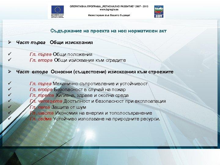 Съдържание на проекта на нов нормативен акт Ø Част първа Общи изисквания ü ü