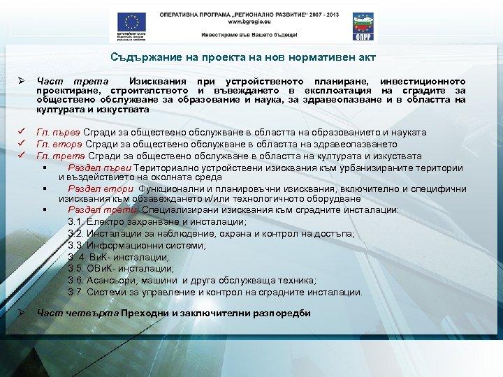 Съдържание на проекта на нов нормативен акт Ø Част трета Изисквания при устройственото планиране,