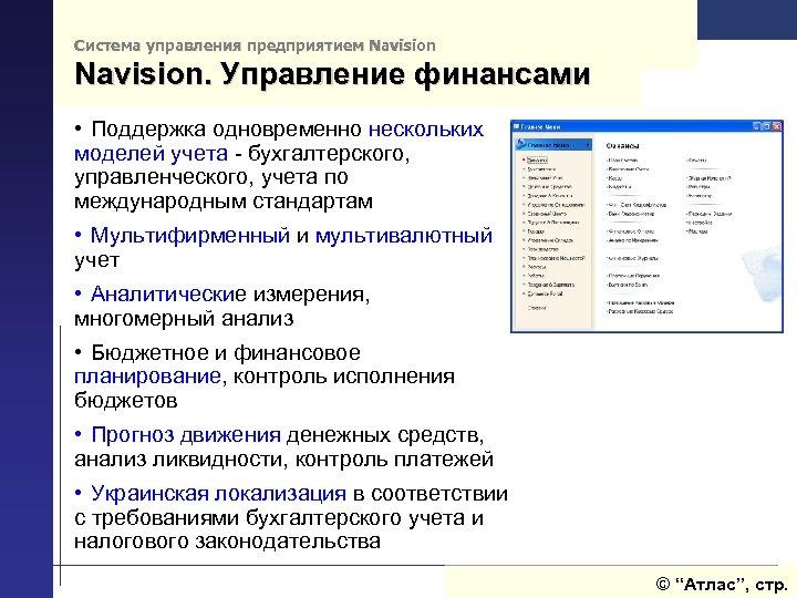 Система управления предприятием Navision. Управление финансами • Поддержка одновременно нескольких моделей учета - бухгалтерского,
