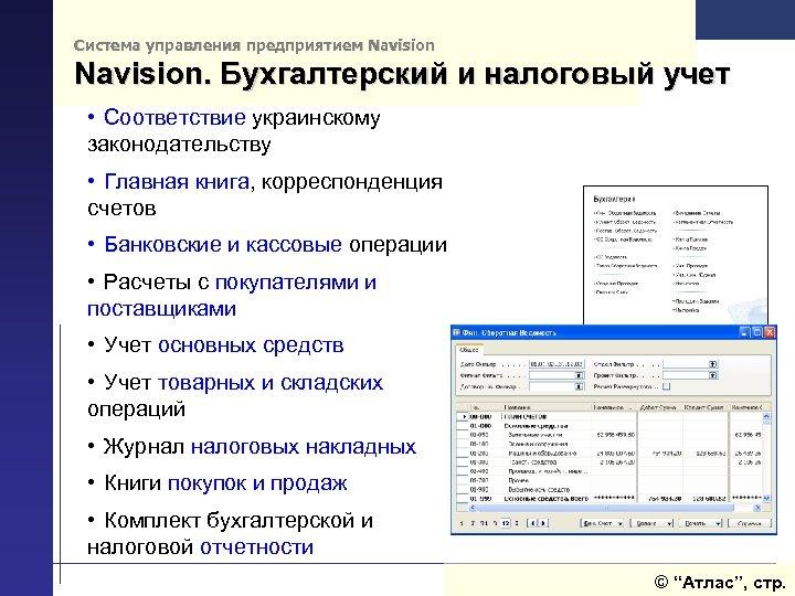 Система управления предприятием Navision. Бухгалтерский и налоговый учет • Соответствие украинскому законодательству • Главная