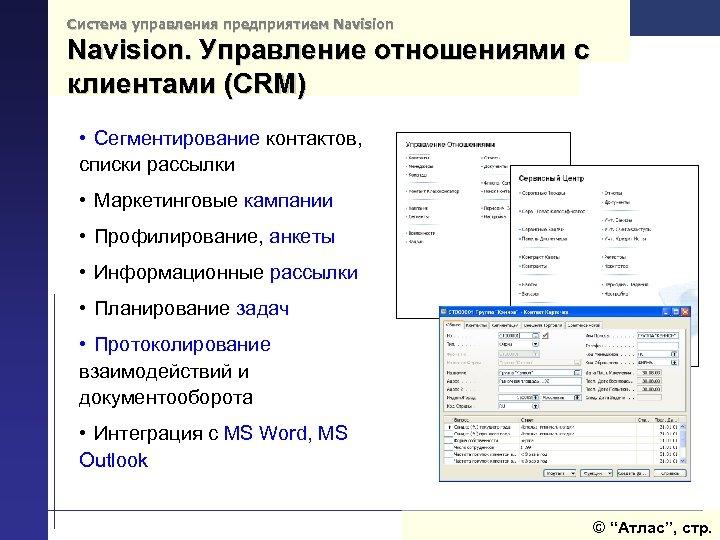 Система управления предприятием Navision. Управление отношениями с клиентами (CRM) • Сегментирование контактов, списки рассылки