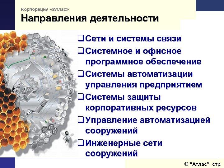 Корпорация «Атлас» Направления деятельности q Сети и системы связи q Системное и офисное программное