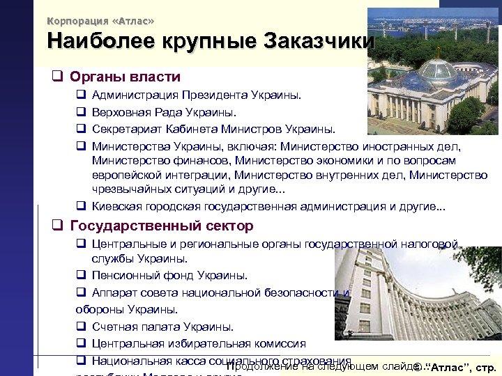 Корпорация «Атлас» Наиболее крупные Заказчики q Органы власти q q Администрация Президента Украины. Верховная