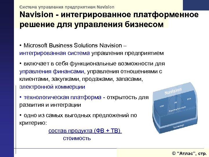 Система управления предприятием Navision - интегрированное платформенное решение для управления бизнесом • Microsoft Business