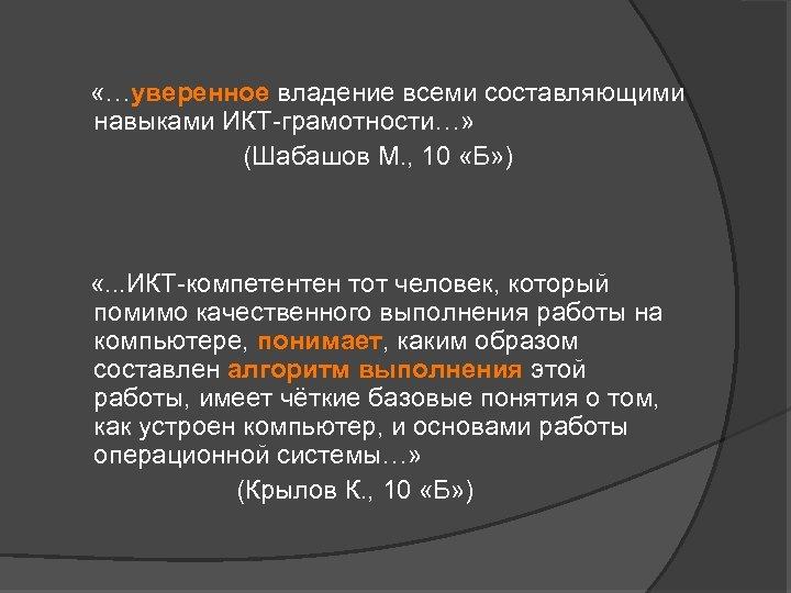«…уверенное владение всеми составляющими навыками ИКТ-грамотности…» (Шабашов М. , 10 «Б» ) «.