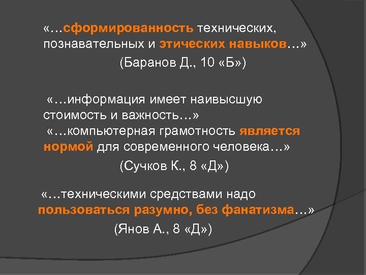 «…сформированность технических, познавательных и этических навыков…» (Баранов Д. , 10 «Б» ) «…информация