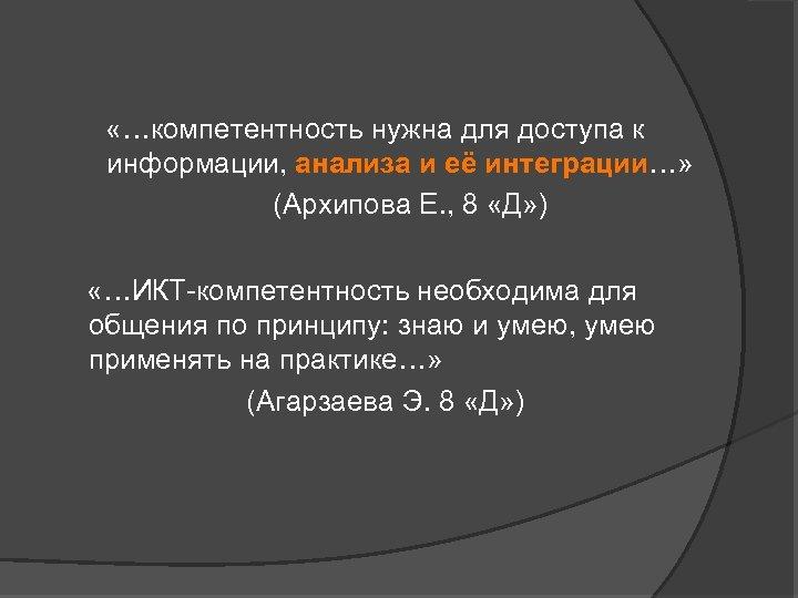 «…компетентность нужна для доступа к информации, анализа и её интеграции…» (Архипова Е. ,