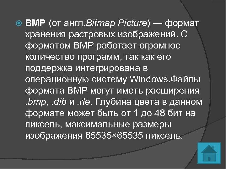 BMP (от англ. Bitmap Picture) — формат хранения растровых изображений. С форматом BMP